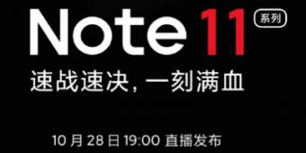 Redmi Note 11系列来了,10月28日发布
