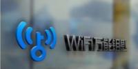 蹭网神器很好用?上海消保委提醒:有风险,建议删除