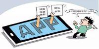 腾讯部分App非法采集个人隐私,我们的隐私安全该如何保障