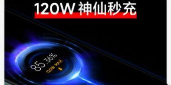 红米Note 11将配备120W超级闪充,多项专业认证让充电更快更安全