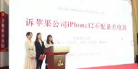 京沪两地法学生起诉苹果不送充电器