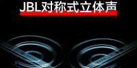 Redmi Note 11明日发布,配备JBL对称式立体声