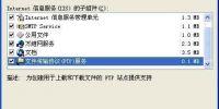 轻松架设Windows 2003用户隔离FTP站点