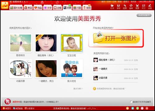 美图秀秀做全屏海报_完全支持Win7 美图秀秀Win7下做电影海报_驱动中国