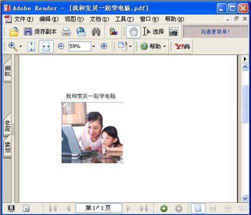 如何用WPS将Word文档转化成PDF格式
