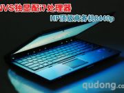 全新商务本利器 HP EliteBook 8440p亮相