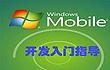 Windows Mobile开发简介