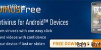 相当给力!AVG手机防毒免费版抢先测试