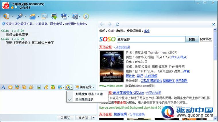 2011qq不好用_qq2011 beta2(简体) 新版功能更多体验