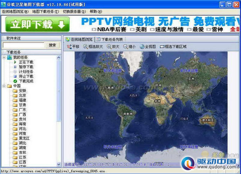 谷歌地图软件下载_谷歌卫星地图下载器 卫星地图浏览下载软件_工具_软件_资讯中心 ...