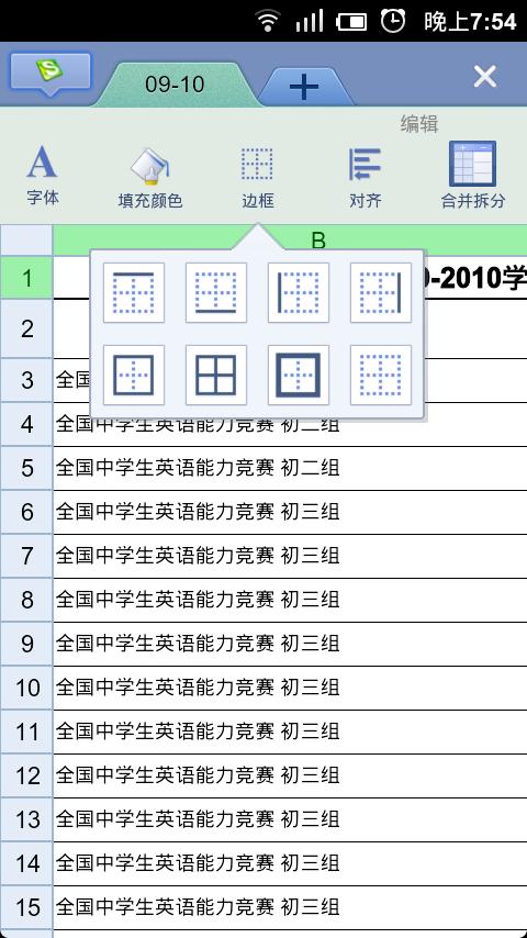 演示播放支持多类型图表兼容显示   wps手机版4.7在演示播放中可以兼容显示饼形图、柱形图、条形图以及折线图类型图表,演示显示更加丰富.