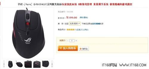 暑期特价大放送华硕 ROG GX900游戏鼠标