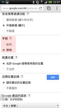 google为手机版网页搜索增加手写功能
