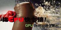 比最强CPU快七倍!GPU物理加速全解析